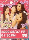 09日本東京群馬5天10周年之旅--貼紙相:090807(4).jpg