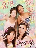09日本東京群馬5天10周年之旅--貼紙相:090808(3b).jpg