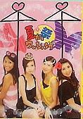 09日本東京群馬5天10周年之旅--貼紙相:090809(1).jpg