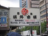 09日本東京群馬5天10周年之旅--Day2:IMG_1489.JPG