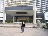 970521~22紫禁城,北海公園,景山公園:住宿的酒店--北京國際大酒店