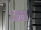 97.08.12~14東滿步道暴走、蘆竹羽球館:P1020759.JPG
