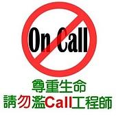 KUSO:請勿濫call工程師.jpg