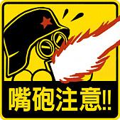 KUSO:嘴砲注意.gif