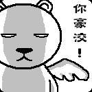 KUSO:你豪洨.JPG