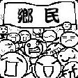 KUSO:鄉民.JPG