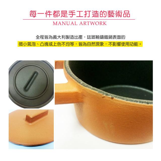 08-defect.jpg - 【義大利Sambonet】Terra Cotto系列圓形鑄鐵湯鍋10cm(紅色)-文案