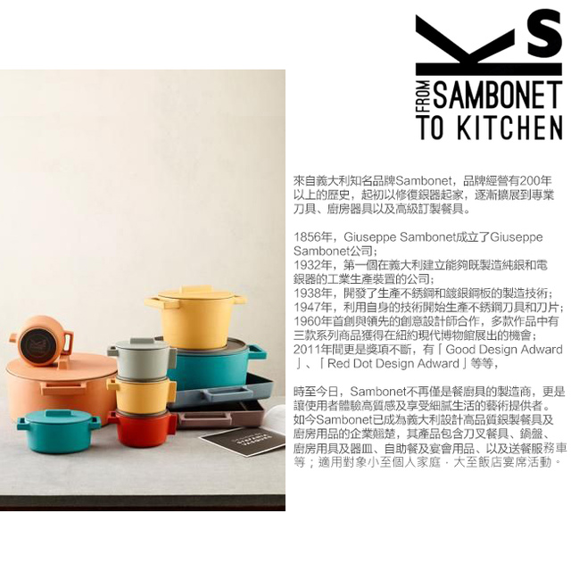 story.jpg - 【義大利Sambonet】Terra Cotto系列圓形鑄鐵湯鍋10cm(紅色)-文案