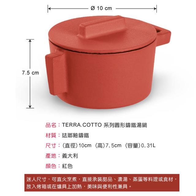 04-10cm-red.jpg - 【義大利Sambonet】Terra Cotto系列圓形鑄鐵湯鍋10cm(紅色)-文案