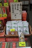 日本関西地方への旅行二回目:あっちそっちは八橋の店で、本物はどっち?