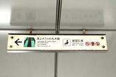日本関西地方への旅行二回目:海上の丸木橋