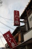 日本関西地方への旅行二回目:地元の名物=八橋のおもち