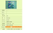 吃過的感冒藥:倍斯特醫藥-康護寧消炎噴液.jpg