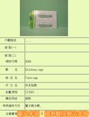 吃過的感冒藥:永信藥品-非炎栓劑-退燒塞劑.jpg