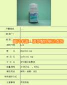 吃過的感冒藥:生達化學-舒抑痛糖漿.jpg