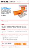 吃過的感冒藥:台灣武田藥品-表飛鳴 樂散.jpg