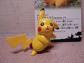 神奇寶貝 Clipping Figure  DP 系列盒玩 :044 皮卡丘