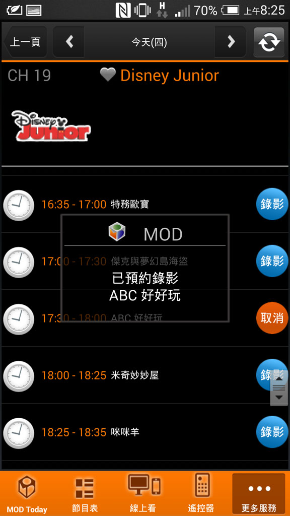 MOD錄影功能:Screenshot_2014-05-01-08-25-18.jpg