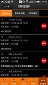 MOD錄影功能:Screenshot_2014-05-01-09-48-26.jpg