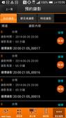 MOD錄影功能:Screenshot_2014-06-04-10-06-17.jpg