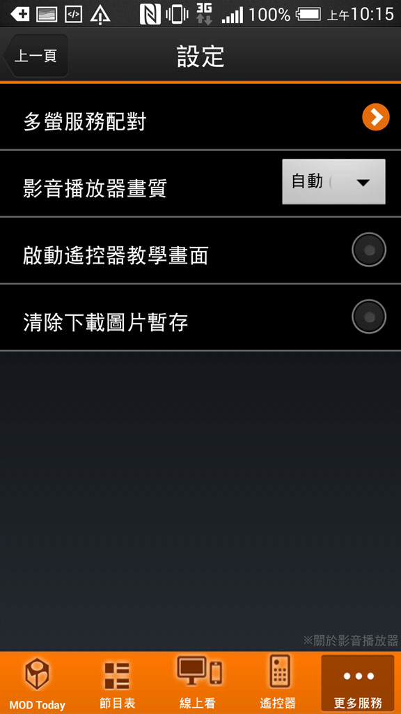 MOD錄影功能:Screenshot_2014-06-04-10-15-54.jpg