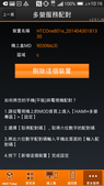 MOD錄影功能:Screenshot_2014-06-04-10-16-12.jpg