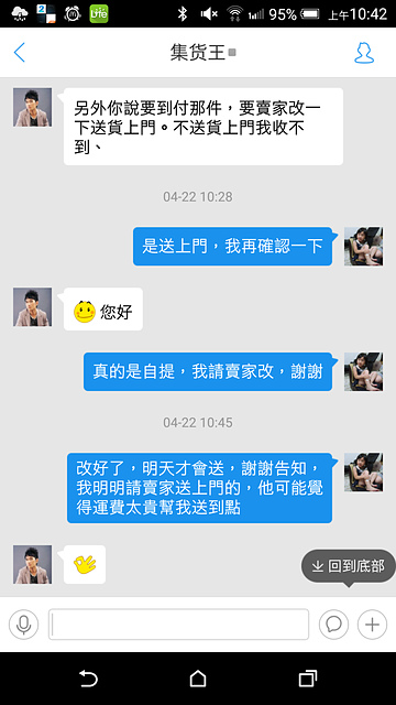 Screenshot_2016-05-22-10-42-04.png - DIY立體畫框