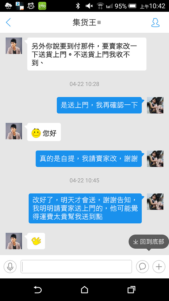 DIY立體畫框:Screenshot_2016-05-22-10-42-04.png
