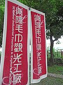 興隆毛巾觀光工廠&虎尾糖廠:R4041056.jpg