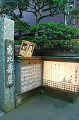 閒散人的日本相簿(物):未命名 - 2.jpg