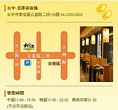 北澤壽喜燒專賣店:1.JPG