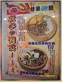 甘泉魚麵 [台中中科]:IMGP3647.JPG