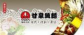 甘泉魚麵 [台中中科]:k008639000001_2_1.jpg