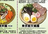 甘泉魚麵 [台中中科]:dm-01_10.jpg