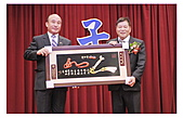 外埔獅子會2009-2010沈清作會長:兄弟會黃會長的祝賀.jpg