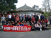 外埔獅子會2009-2010沈清作會長:台東初鹿牧場唱情歌.JPG