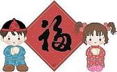 2011新春~ 澳珠圳之旅:fig840-1.JPG