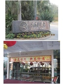 2011新春~ 澳珠圳之旅:9