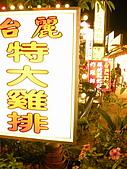 圓圓家的台麗雞排:2008-04-27 041.jpg
