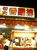 圓圓家的台麗雞排:2008-04-27 047.jpg