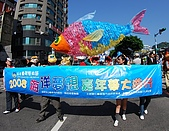 2008的海洋夢想嘉年華:2008_04_26海洋文化祭_0367.jpg