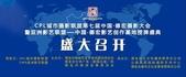 第七屆城市攝影大會暨亞洲影藝聯盟,中國 雲南德宏創作基地授牌慶典采風活動(芒市):