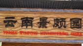雲南景颇園(隴川):雲南景颇園(隴川)