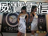 2010年高雄資訊展:高雄2010年資訊展 024.jpg