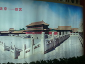 2008海峽兩岸台北旅展:第三屆2008年「國際旅展」台北行 015.jpg