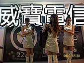 2010年高雄資訊展:高雄2010年資訊展 023.jpg