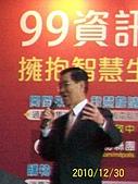 2010年高雄資訊展:高雄2010年資訊展 011.jpg