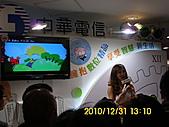 2010年高雄資訊展:高雄2010年資訊展 051.jpg