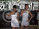 2010年高雄資訊展:高雄2010年資訊展 022.jpg