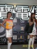 2010年高雄資訊展:高雄2010年資訊展 027.jpg